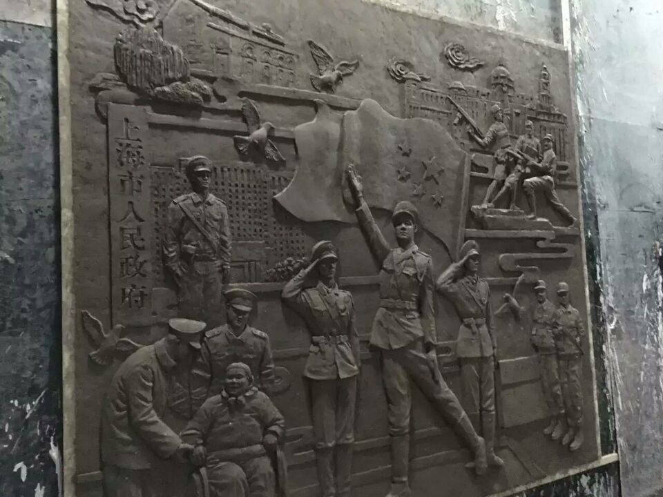 上海人民政府浮雕